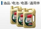 油品/电池/电器/通用件